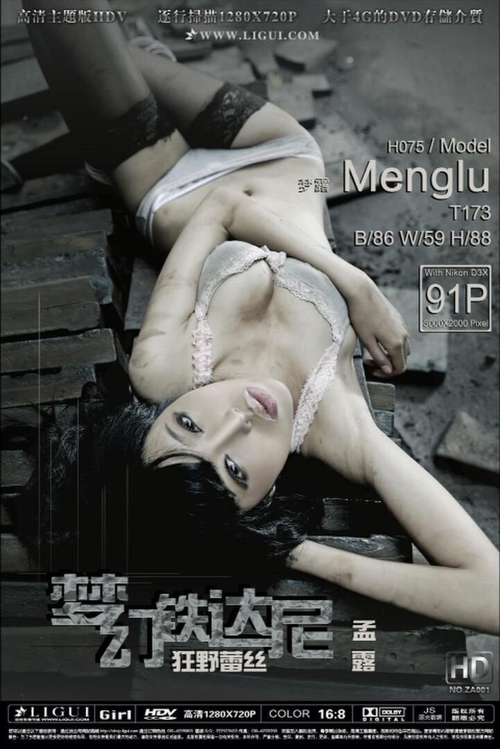 [Ligui丽柜高清HDV]2012.07.06 ZA001B 梦幻铁达尼-狂野蕾丝 模特 孟露[1V/1.66G]
